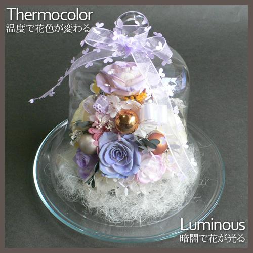 プリザーブドフラワー 温度で色が変わる&光る ベル型ガラス