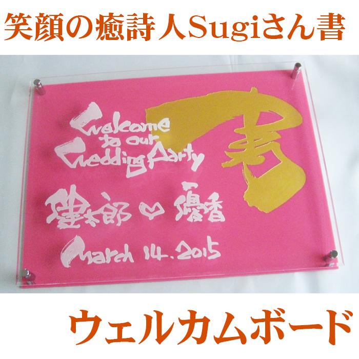 笑顔の癒詩人Sugiさんの書をウェルカムボードに::2796【バッグ・小物・ブランド雑貨】記念日向けギフトの通販サイト「バースデープレス」