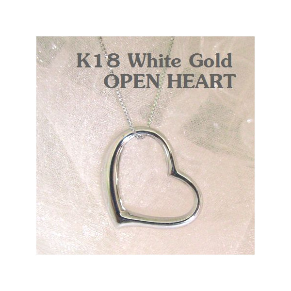K18WG オープンハートペンダント 21mmトップのみX-494::2799【バッグ・小物・ブランド雑貨】記念日向けギフトの通販サイト「バースデープレス」