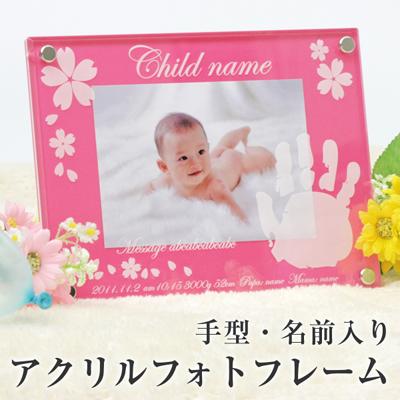 赤ちゃん手形入り名入りアクリルフォトフレーム::2850【バッグ・小物・ブランド雑貨】記念日向けギフトの通販サイト「バースデープレス」