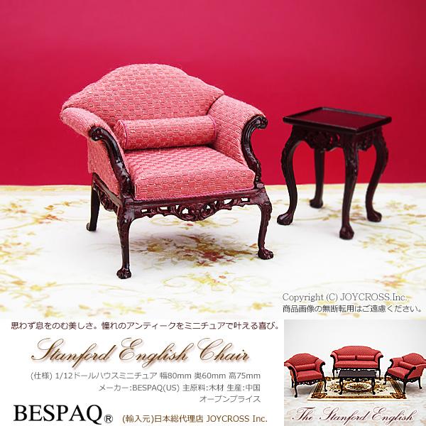 【Stanford English Chair】 スタンフォード・イングリッシュチェア 1/12ドールハウスミニチュア家具 BESPAQ製::2854【バッグ・小物・ブランド雑貨】記念日向けギフトの通販サイト「バースデープレス」