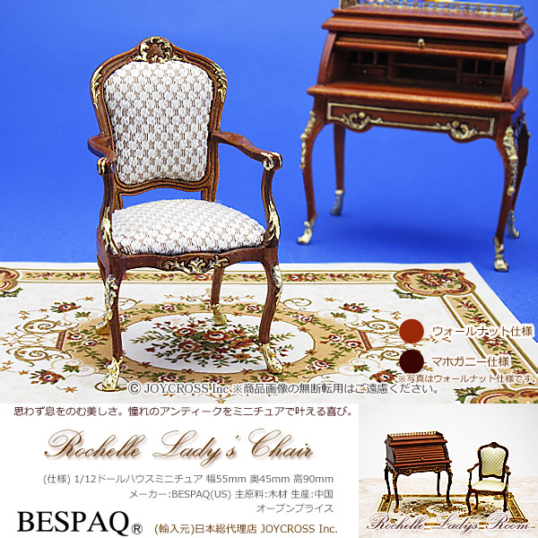 【Rochelle Lady's Chair】 ロシェル・レディスチェア 1/12ドールハウスミニチュア家具 BESPAQ製::2854【バッグ・小物・ブランド雑貨】記念日向けギフトの通販サイト「バースデープレス」