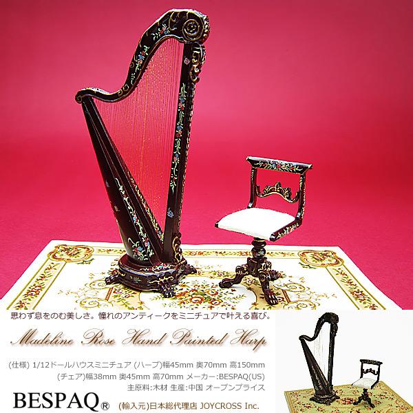 【Madeline Rose Hand Paint Harp and Chair】 マドレーヌローズ・ハンドペイント・ハープ&チェア 1/12ドールハウスミニチュア家具 BESPAQ製 ※ハープ本体, ハープチェア2点セット::2854【バッグ・小物・ブランド雑貨】記念日向けギフトの通販サイト「バースデープレス」