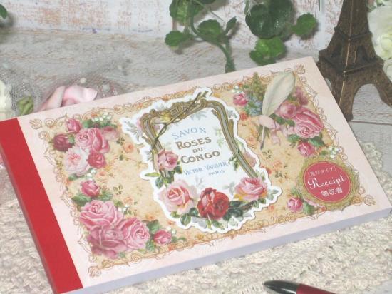薔薇の複写式 領収書 アンティークローズ438