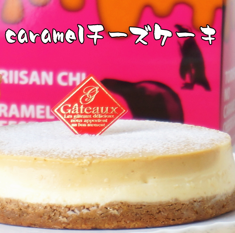 Carmelチーズケーキ