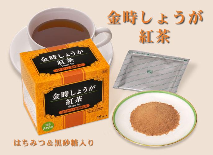 金時しょうが紅茶 粉末タイプ::2949【バッグ・小物・ブランド雑貨】記念日向けギフトの通販サイト「バースデープレス」