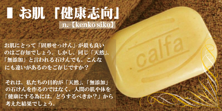 乳化なま石鹸 あすラ・クーポン(アトピー用)::2955【バッグ・小物・ブランド雑貨】記念日向けギフトの通販サイト「バースデープレス」