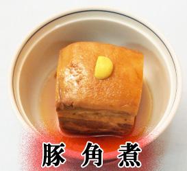 柔らかい豚角煮::2969【バッグ・小物・ブランド雑貨】記念日向けギフトの通販サイト「バースデープレス」