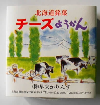 チーズようかん 80g::2976【バッグ・小物・ブランド雑貨】記念日向けギフトの通販サイト「バースデープレス」