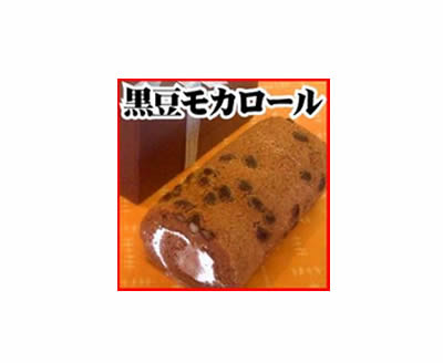 北海道産 黒豆モカロールケーキ::2997【バッグ・小物・ブランド雑貨】記念日向けギフトの通販サイト「バースデープレス」
