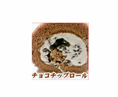 新発売! チョコチップロールケーキ::2997【バッグ・小物・ブランド雑貨】記念日向けギフトの通販サイト「バースデープレス」