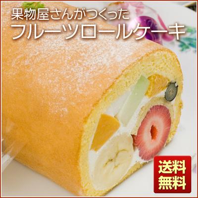 フルーツ屋さんが作ったロールケーキ