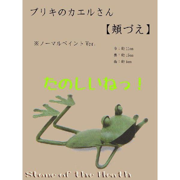 ブリキのカエルさん【頬づえ】::3229【バッグ・小物・ブランド雑貨】記念日向けギフトの通販サイト「バースデープレス」