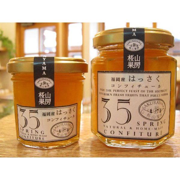 『福岡産 はっさく』 無添加・低糖度のコンフィチュール(ジャム)S::3286【食品】記念日向けギフトの通販サイト「バースデープレス」