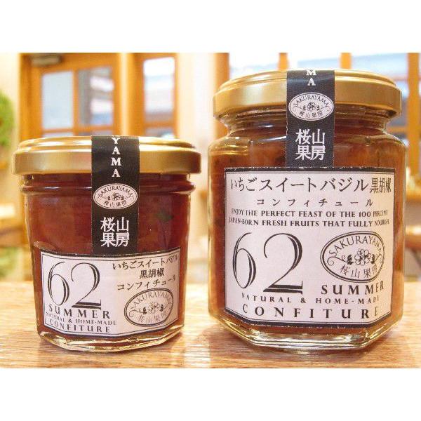 『いちごスイートバジル黒胡椒』無添加・低糖度のコンフィチュール(ジャム)S::3286【食品】記念日向けギフトの通販サイト「バースデープレス」