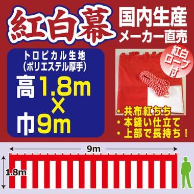 トロピカル紅白幕(※ロープ付き) 高180cm×幅900cm (1間×5間)::3319【バッグ・小物・ブランド雑貨】記念日向けギフトの通販サイト「バースデープレス」