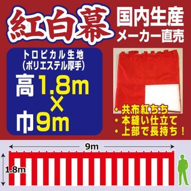 トロピカル紅白幕(ロープ無し) 高180cm×幅900cm (1間×5間)::3319【バッグ・小物・ブランド雑貨】記念日向けギフトの通販サイト「バースデープレス」