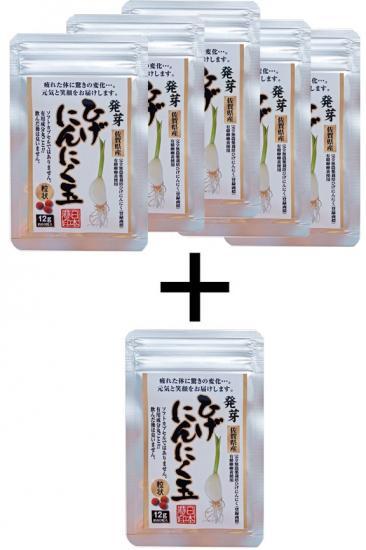発芽ひげにんにく玉 5袋+1袋サービス::3320【食品】記念日向けギフトの通販サイト「バースデープレス」
