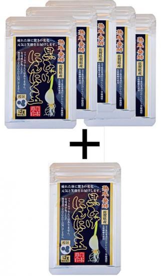 熟成・発酵 黒ひげにんにく玉 5袋+1袋サービス::3320【食品】記念日向けギフトの通販サイト「バースデープレス」