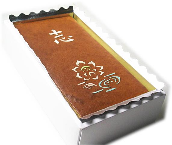 名入れカステラ1.5斤::3352【バッグ・小物・ブランド雑貨】記念日向けギフトの通販サイト「バースデープレス」