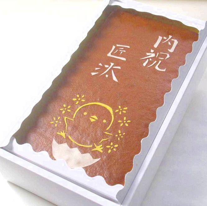 内祝に!「名入れカステラ1.5斤」::3352【バッグ・小物・ブランド雑貨】記念日向けギフトの通販サイト「バースデープレス」