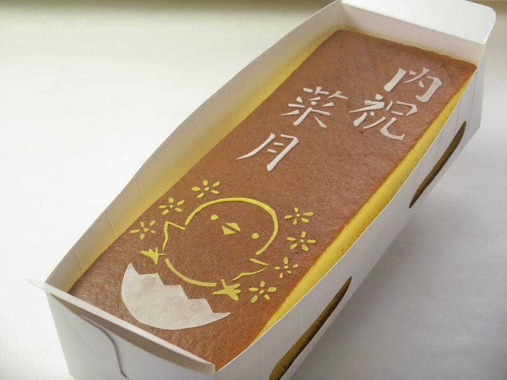 内祝に!「名入れカステラ1斤」::3352【バッグ・小物・ブランド雑貨】記念日向けギフトの通販サイト「バースデープレス」