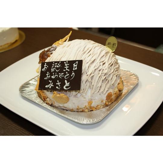 【人気No.1の生クリームたっぷりマロンケーキ】特大15cmモンブラン 5号サイズ::3391【食品】記念日向けギフトの通販サイト「バースデープレス」