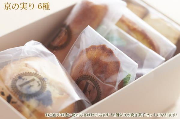 京の実り 今だけ7種::3400【バッグ・小物・ブランド雑貨】記念日向けギフトの通販サイト「バースデープレス」