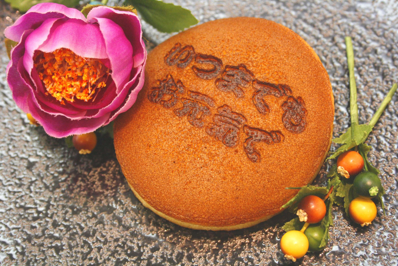 焼印入りどら焼き::3407【食品】記念日向けギフトの通販サイト「バースデープレス」
