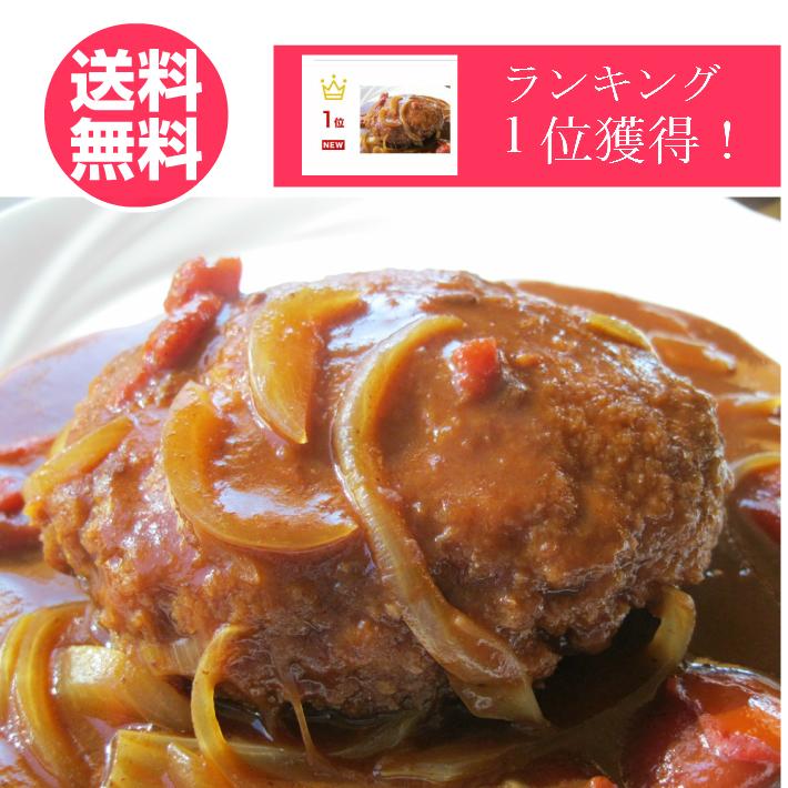 送料無料!煮込みハンバーグレギュラーサイズ8個セット。::3420【食品】記念日向けギフトの通販サイト「バースデープレス」