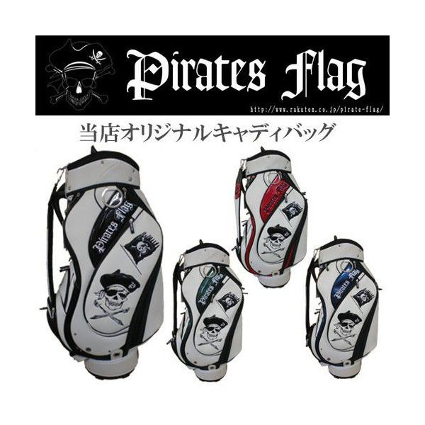 当店オリジナルキャディバッグネーム刻印無料PF-001/パイレーツフラッグ Pirates flag::3447【バッグ・小物・ブランド雑貨】記念日向けギフトの通販サイト「バースデープレス」