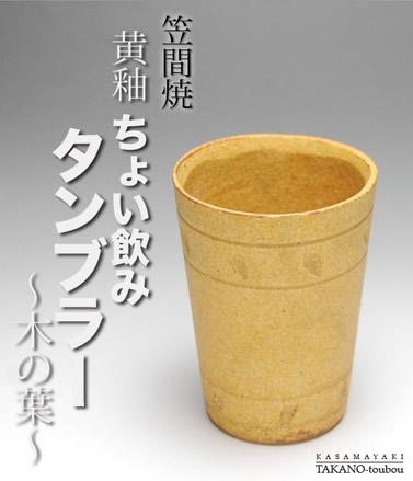 ちょい飲みサイズのタンブラー 笠間焼 黄釉タンブラー小サイズ「木の葉」::3449【食品】記念日向けギフトの通販サイト「バースデープレス」