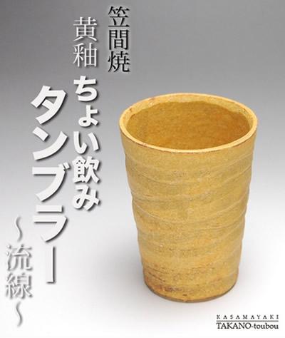 ちょい飲みサイズのタンブラー 笠間焼 黄釉タンブラー小サイズ「流線」::3449【食品】記念日向けギフトの通販サイト「バースデープレス」