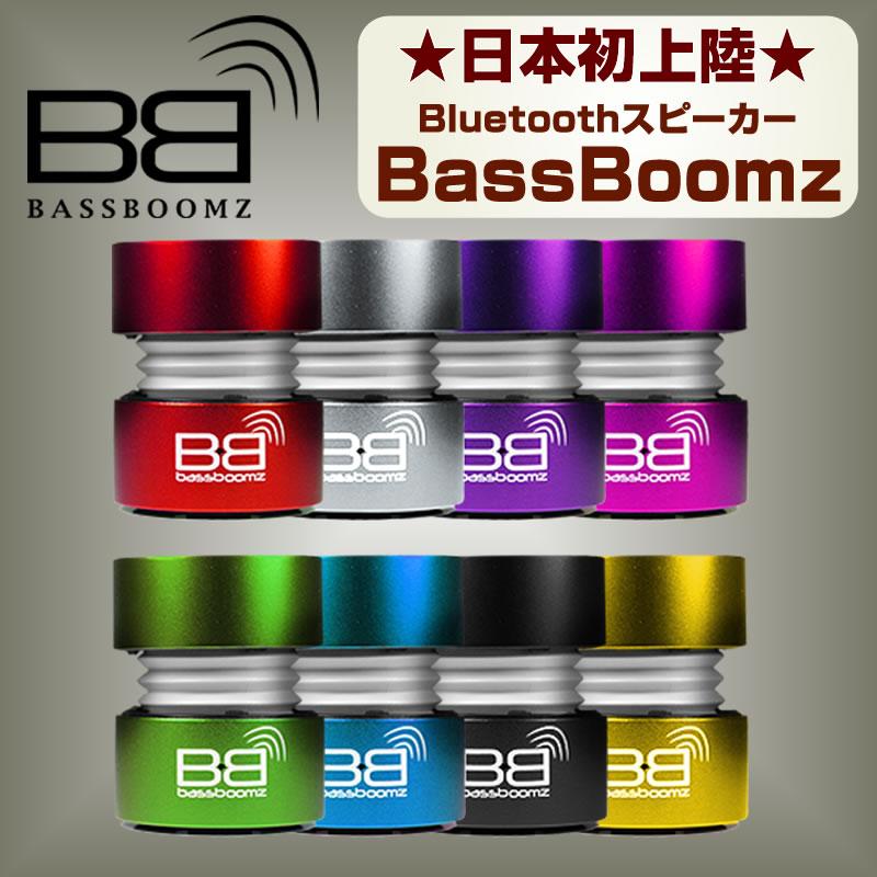 Bluetoothスピーカー BassBoomz ワイヤレスポータブルスピーカー::3559【バッグ・小物・ブランド雑貨】記念日向けギフトの通販サイト「バースデープレス」