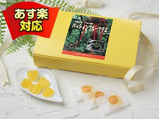 【国産 無農薬 フルーツ果汁 送料無料】パッションフルーツグミギフト ::3609【食品 > フルーツ・果物】記念日向けギフトの通販サイト「バースデープレス」