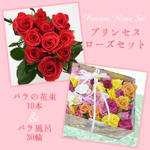 プリンセスローズセット【バラの花束10本+バラ風呂30輪】