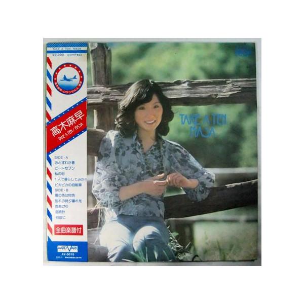 高木麻早 堀出しレコード盤::416【バッグ・小物・ブランド雑貨】記念日向けギフトの通販サイト「バースデープレス」