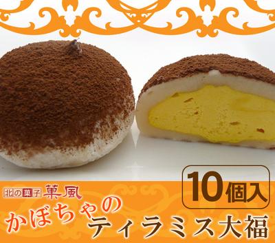 かぼちゃのティラミス大福 10個入り