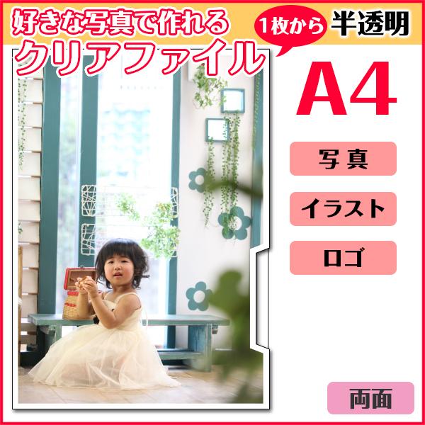 オリジナル プリント クリアファイル A4サイズ 両面印刷タイプ【ファイル a4 ファイルケース a4 クリアファイル a4】