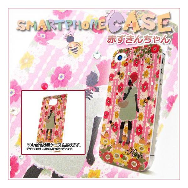 スマートフォン・ケース  AQUOSPHONE SERIE mini SHL24  赤ずきんちゃん  1205::449【バッグ・小物・ブランド雑貨】記念日向けギフトの通販サイト「バースデープレス」