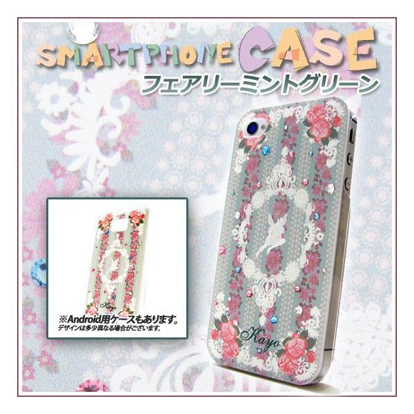 スマートフォン・ケース  AQUOSPHONE SERIE mini SHL24  フェアリー・ミントグリーン  1213::449【バッグ・小物・ブランド雑貨】記念日向けギフトの通販サイト「バースデープレス」