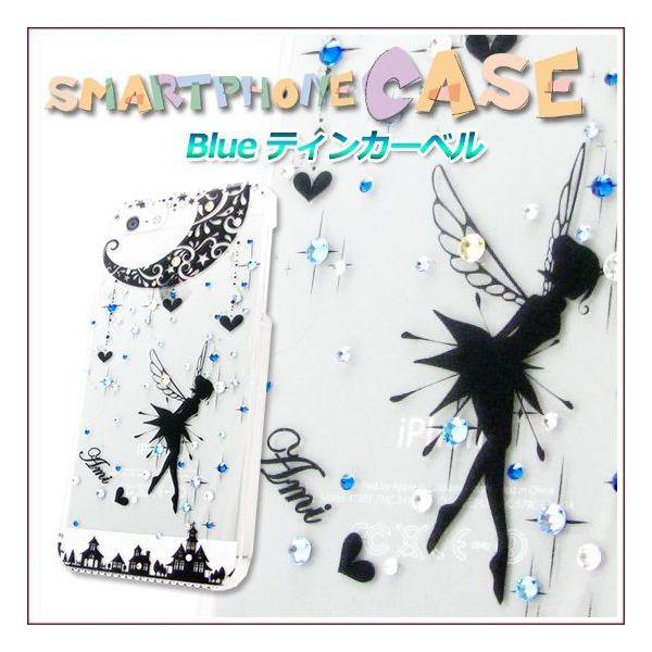 スマートフォン・ケース スワロ デコカバー AQUOS PHONE ZETA SH-01F  Blueティンカーベル 1021::449【バッグ・小物・ブランド雑貨】記念日向けギフトの通販サイト「バースデープレス」