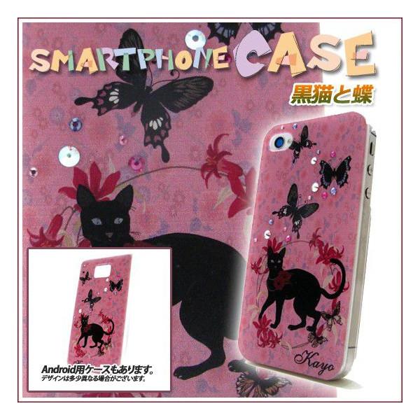 スマートフォン・ケース  AQUOS PHONE ZETA SH-01F  黒猫と蝶  1208::449【バッグ・小物・ブランド雑貨】記念日向けギフトの通販サイト「バースデープレス」