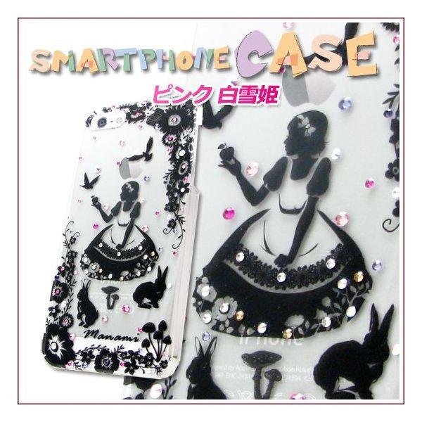 スマートフォン・ケース スワロ デコカバー docomo Disney mobile SH-05F ピンク白雪姫 1026::449【バッグ・小物・ブランド雑貨】記念日向けギフトの通販サイト「バースデープレス」