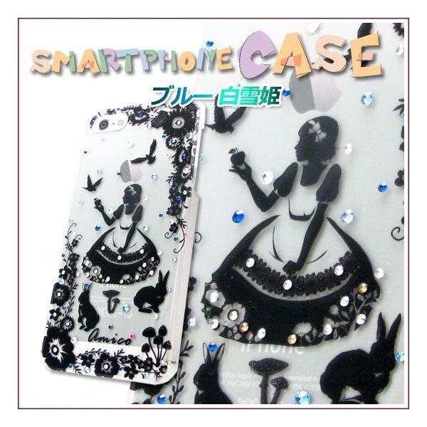 スマートフォン・ケース スワロ デコカバー docomo Disney mobile SH-05F ブルー白雪姫 1027::449【バッグ・小物・ブランド雑貨】記念日向けギフトの通販サイト「バースデープレス」