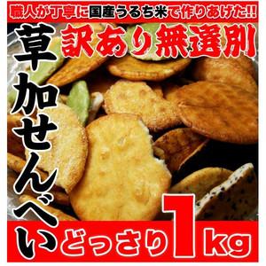 〔訳あり〕草加せんべいどっさり2kg (5〜6種類のせんべいが入ります。)