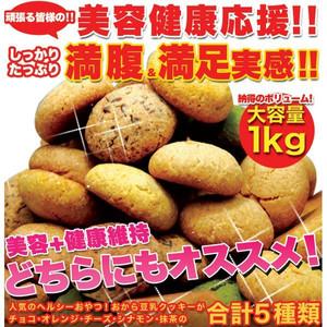 ほろっと柔らか ヘルシー&DIET応援 新感覚満腹おから豆乳ソフトクッキー2kg≪常温商品≫