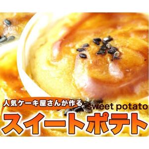 ケーキ屋さんのスイートポテトどっさり2kg ≪常温商品≫