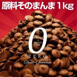 そのまんまディアチョコ ミルク1kg