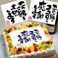 感謝状ケーキ Sサイズ 15cm×15cmの画像1枚目